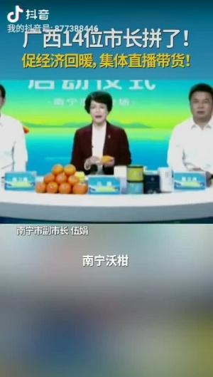 广西 14市长带货天团,集体出道!为广西的经济回暖拼了!