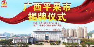广西平果市揭牌仪式