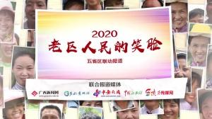 """【两会特别策划】""""2020老区人民的笑脸""""五省区联动报道——贵州篇"""