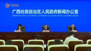 《广西推进贸易高质量发展的实施意见》新闻发布会在南宁召开