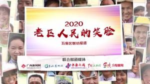 """【两会特别策划】""""2020老区人民的笑脸""""五省区联动报道——江西篇"""