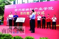 全国首家螺蛳粉产业学院揭牌 支持螺蛳粉产业发展