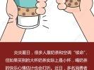 """【新桂漫画】大杯奶茶""""内增高"""""""