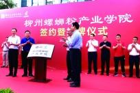 5月29日焦点图:全国首家螺蛳粉产业学院揭牌