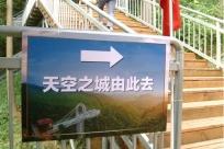 """广西高峰森林公园""""天空之城""""被吐槽""""货不对版"""""""