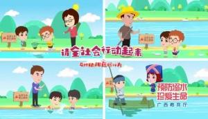 防溺水动漫公益广告2020