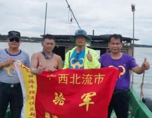 """广西两""""泳士""""成功挑战""""海上珠峰"""" 成功横渡琼州海�K峡"""