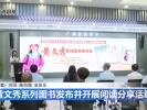 黄文秀系列图书发布并开展阅读分享活动