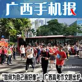 广西手机报7月7日下午版