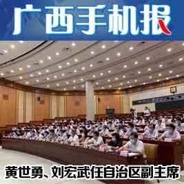 广西手机报7月8日下午版