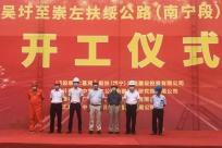 手机pt电子技巧新江经吴圩至扶绥公路项目新江至那马段开工