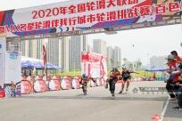 2020全国轮滑大联动暨城市轮滑挑战赛-百色站收官