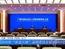"""2020年""""央企入桂""""活动项目总投资8953亿元"""