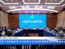 广西工商界组织学习习近平总书记在企业家座谈会的重要讲话精神