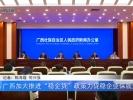 """广西加大推进""""稳企贷""""政策力促稳企业保就业"""