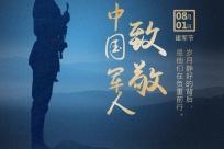 高清:八一建军节——致敬!乘风破浪的中国军人