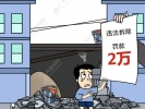 """【新桂漫画】""""拆房""""风波"""