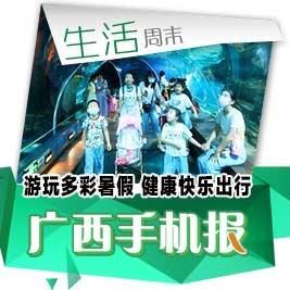 广西手机报8月2日下午版