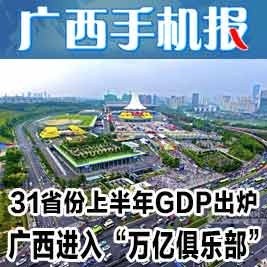 广西手机报8月4日上午版