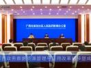 广西政务数据资源管理与应用改革初步显成效
