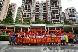 南寧市丹鳳社區開展創城志愿服務活動 營造文明新風尚