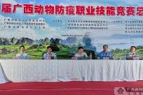 2020年全区动物防疫职业技能竞赛决赛在南宁举办