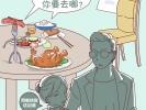 """【新桂漫画】践行""""光盘"""" 拒绝""""剩宴"""""""