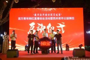 南寧:網紅西關夜市公益攤位助力消費扶貧