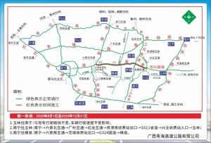 南寧往玉林方向不能通行G80廣昆高速 一直到年底