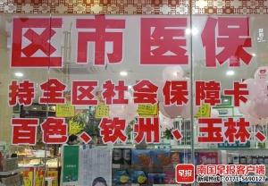 过度治疗……南宁3家医院6家药店违法违规ω被通报