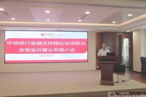 中信銀行柳州分行舉辦金融支持穩企業保就業政策宣講暨業務推介會