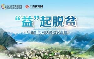 """广西新闻网扶贫助农直播""""益""""起脱贫"""