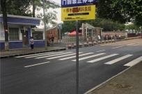 小区内温馨提示牌惊现不雅广告 连学校门口都有