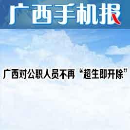 廣西手機報10月3日精華版