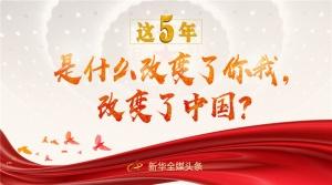 这5年,是什么改变了你我,改变了中国?