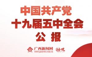 H5 | 中国共产党十九届五中全会公报