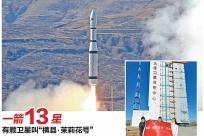 """11月10日焦点图:有颗卫星叫""""横县·茉莉花号"""""""