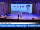 陈国凡作品音乐会暨《侗族天籁之音》新书首发式在邕举行