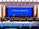 南宁市全面落实强首府战略  前三季度GDP增长2.8%