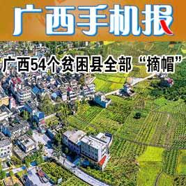 广西手机报11月20日上午版