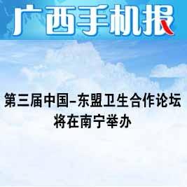 广西手机报11月20日下午版