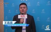 王晶晶说捕鱼的游戏:布局广西数字经济 搭建面向东盟的中文学习平台