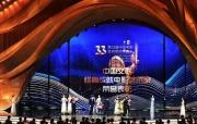 第33屆中國電影金雞獎頒獎典禮舉行