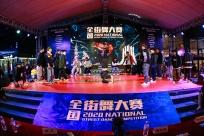 200余選手齊聚邕城 角逐2020年全國街舞大賽(圖)