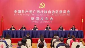 实录|中共广西壮族自治区委员会举行首场新闻发布会介绍自治区党委十一届九次全会精神