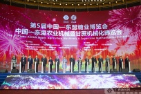 第5屆中國—東盟糖業博覽會 、中國—東盟農業機械暨甘蔗機械化博覽會開幕