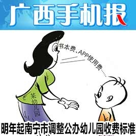 广西手机报12月24日下午版
