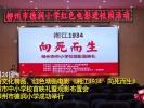 红色动画电影《湘江1934·向死而生》柳州市中小学生首映礼成功举行