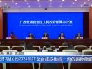 桂林确保到2025年将全面建成世界一流的国际旅游胜地