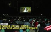 """天冷片不冷,《湘江1934·向死而生》在廣西民族大學相思湖學院持續""""發熱"""""""